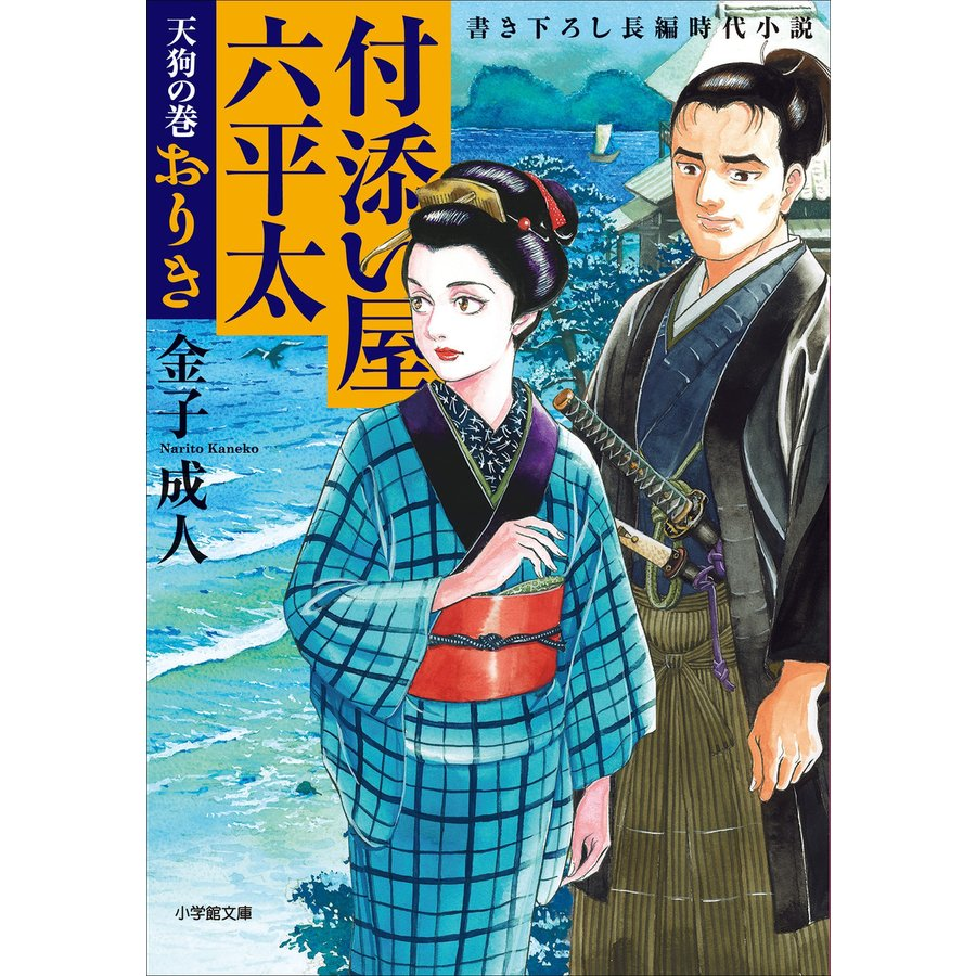 付添い屋・六平太 天狗の巻 おりき 電子書籍版 / 金子成人|ebookjapan