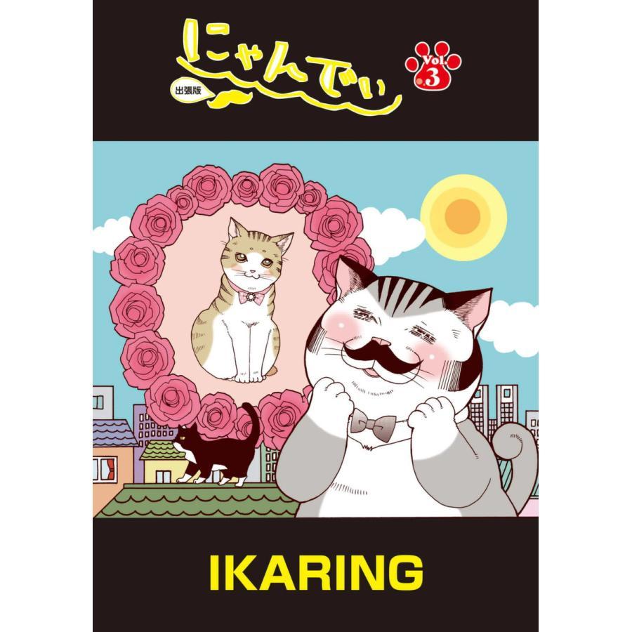 にゃんでぃ 出張版 第3話 電子書籍版 / IKARING ebookjapan