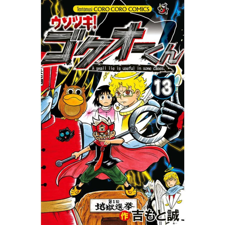 ウソツキ!ゴクオーくん (13) 電子書籍版 / 吉もと誠|ebookjapan