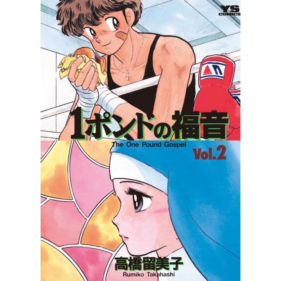 1ポンドの福音 (2) 電子書籍版 / 高橋留美子|ebookjapan