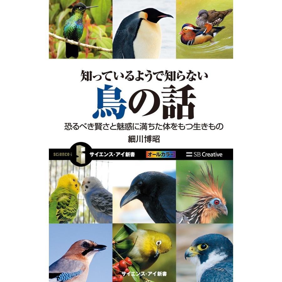 【初回50%OFFクーポン】知っているようで知らない鳥の話 電子書籍版 / 細川博昭 ebookjapan