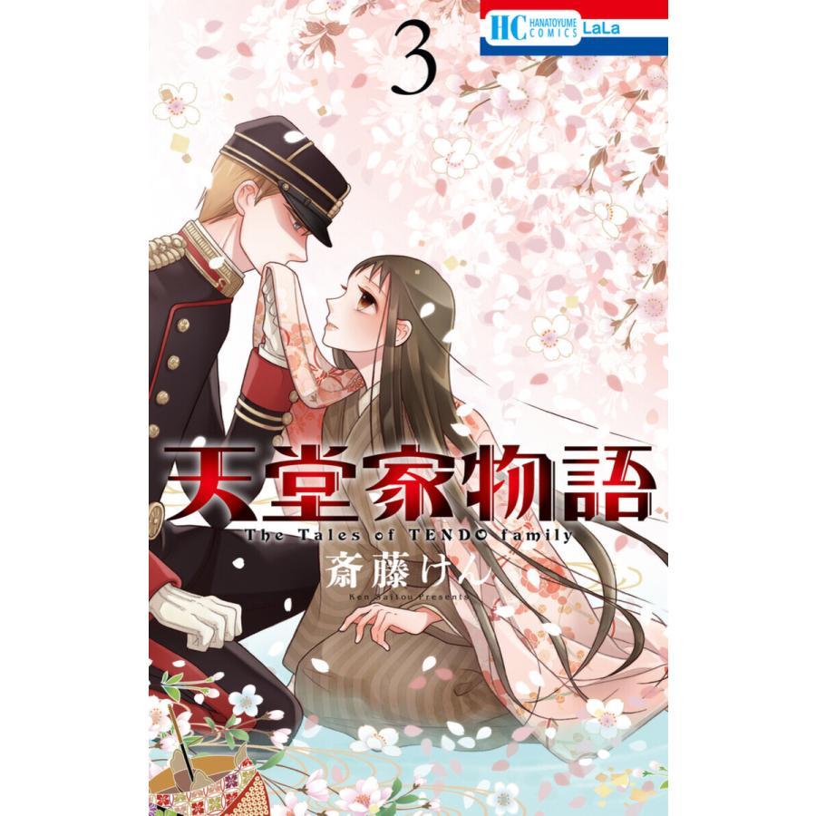 天堂家物語 (3) 電子書籍版 / 斎藤けん ebookjapan