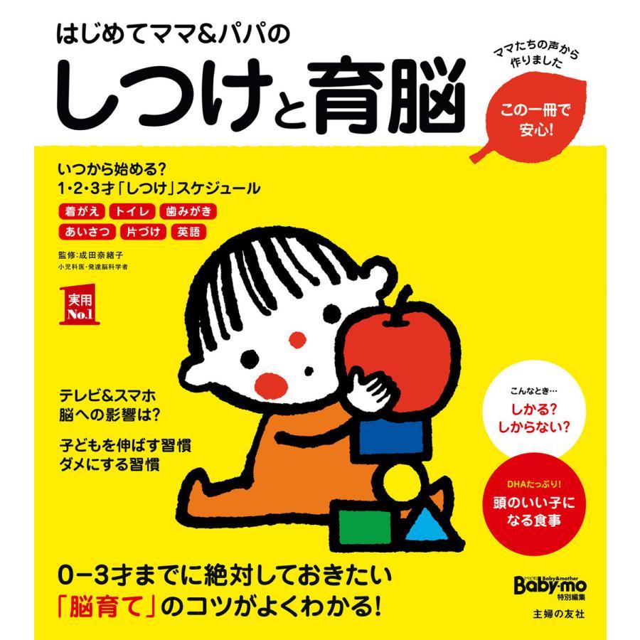 【初回50%OFFクーポン】はじめてママ&パパのしつけと育脳 電子書籍版 / 成田 奈緒子|ebookjapan