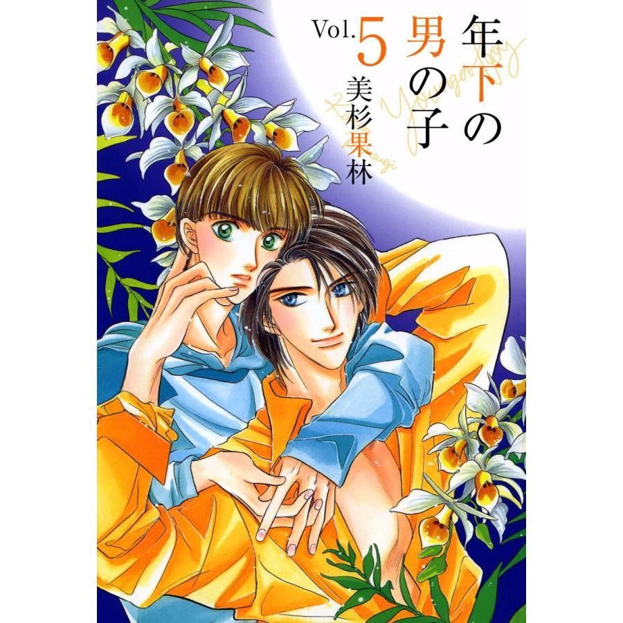 年下の男の子 (5) 電子書籍版 / 美杉果林|ebookjapan