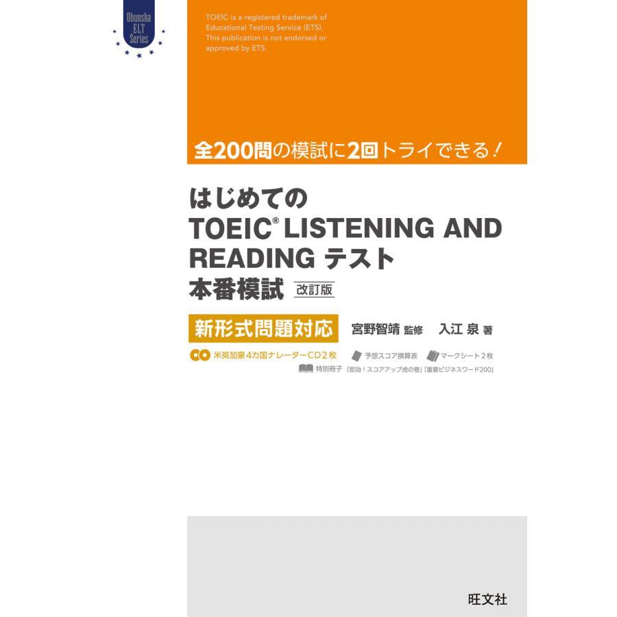 はじめてのTOEIC LISTENING AND READINGテスト本番模試 改訂版 新形式問題対応(音声DL付) 電子書籍版|ebookjapan