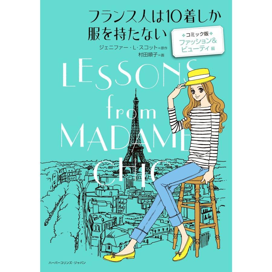 フランス人は10着しか服を持たない コミック版 ファッション&ビューティ 編 電子書籍版 / 画:村田順子 原作:ジェニファー・L・スコット ebookjapan