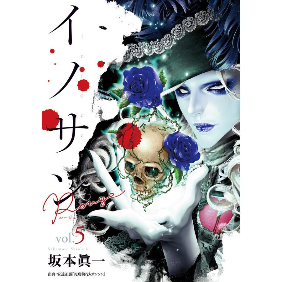 【初回50%OFFクーポン】イノサン Rougeルージュ (5) 電子書籍版 / 坂本眞一 ebookjapan