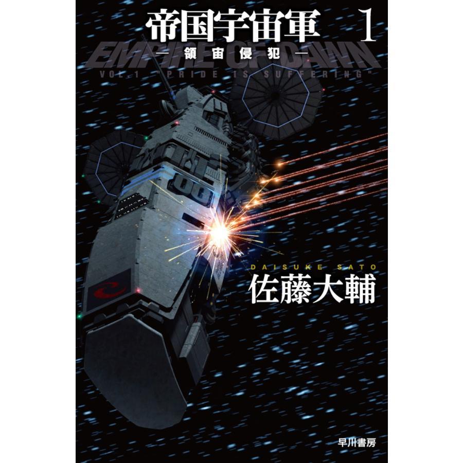 帝国宇宙軍1-領宙侵犯- 電子書籍版 / 佐藤 大輔|ebookjapan
