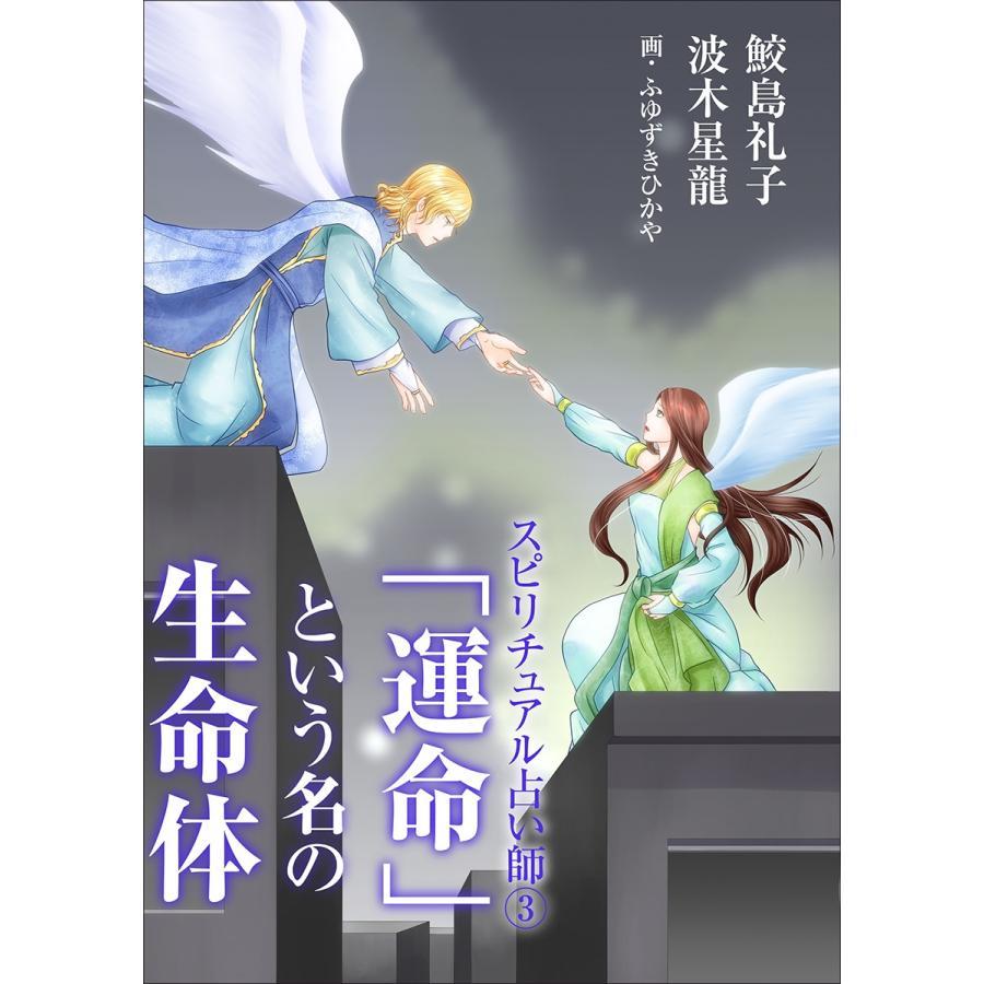 【初回50%OFFクーポン】「運命」という名の生命体 電子書籍版 / 鮫島礼子/波木星龍|ebookjapan