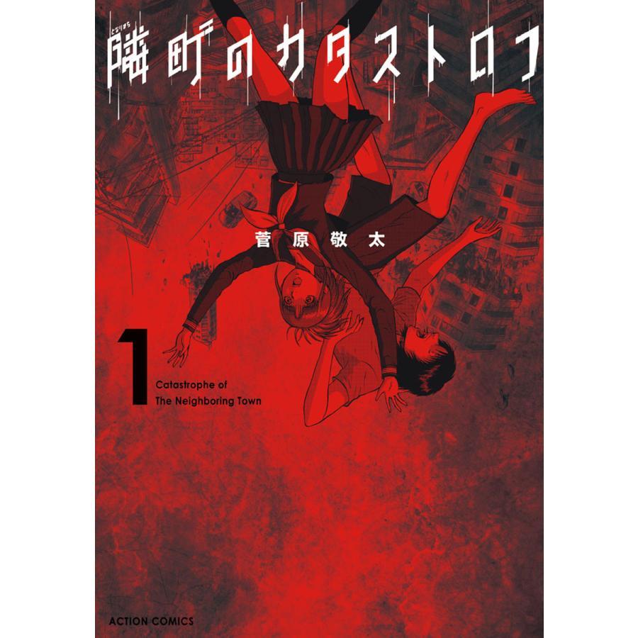 隣町のカタストロフ (1) 電子書籍版 / 菅原敬太|ebookjapan