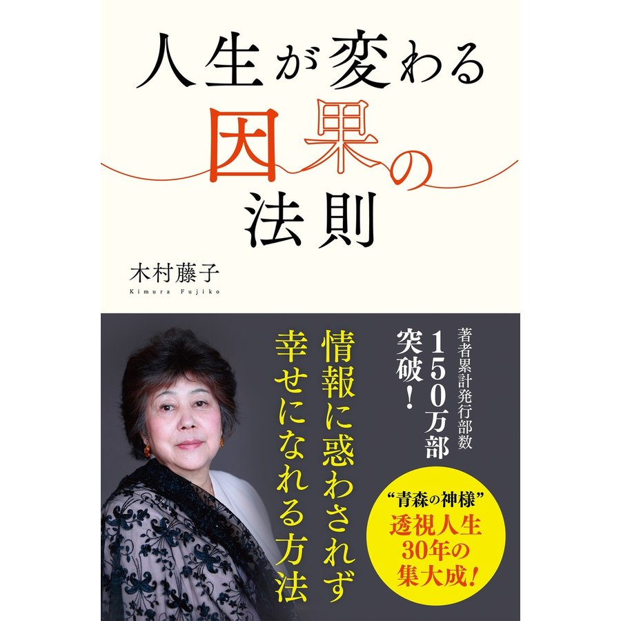 木村藤子 鑑定