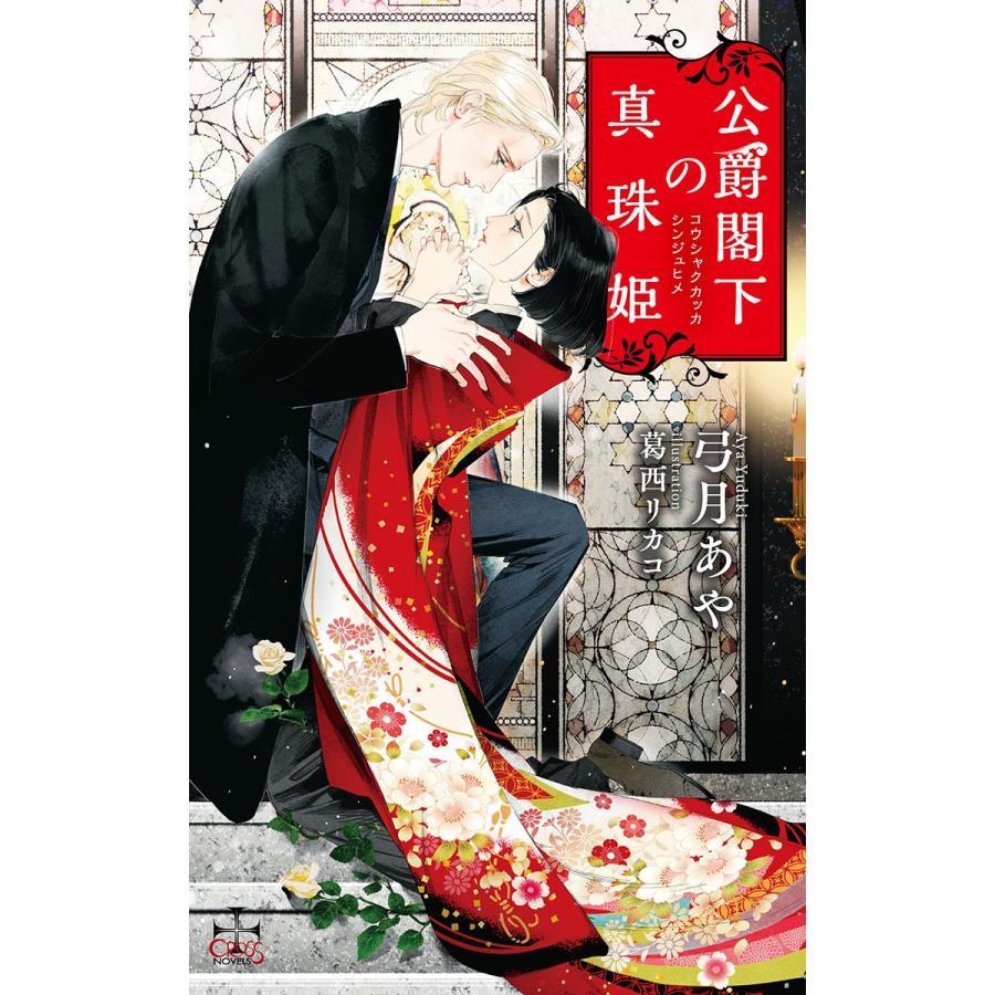 【初回50%OFFクーポン】公爵閣下の真珠姫【特別版】(イラスト付き) 電子書籍版 / 弓月あや/葛西リカコ ebookjapan