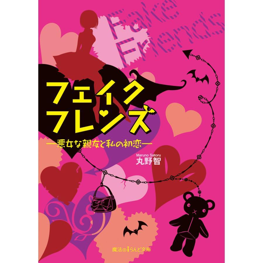 フェイクフレンズ ―悪女な親友と私の初恋― 電子書籍版 / 著者:丸野智|ebookjapan