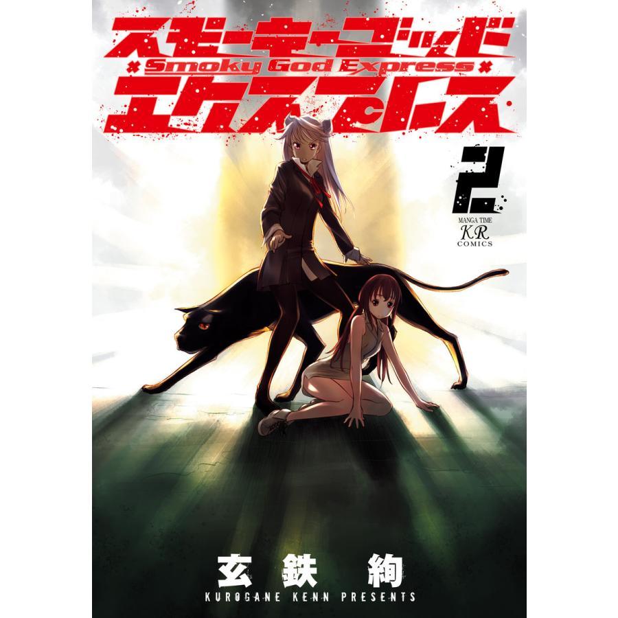 スモーキーゴッドエクスプレス (2) 電子書籍版 / 玄鉄絢 ebookjapan