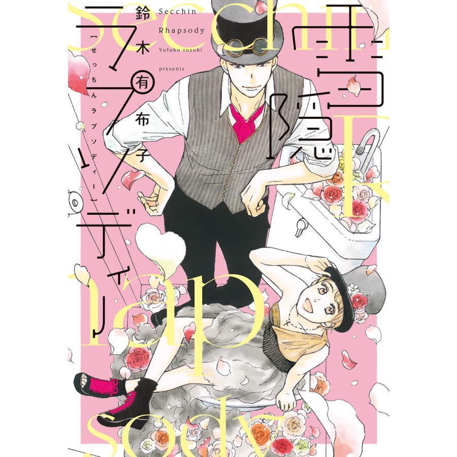 雪隠ラプソディー 電子書籍版 / 鈴木有布子|ebookjapan
