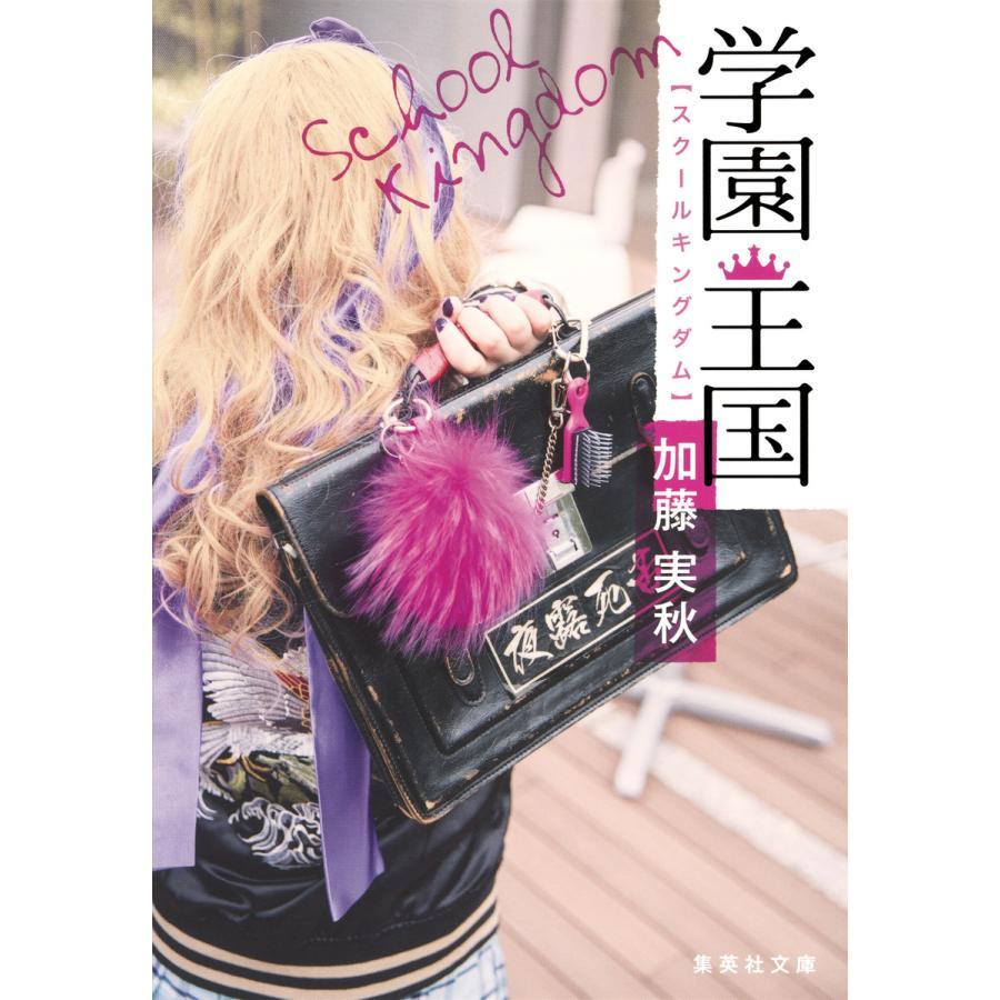 学園王国 電子書籍版 / 加藤実秋|ebookjapan