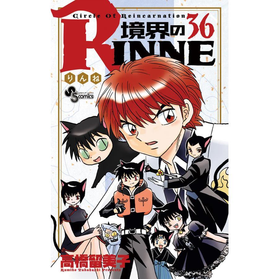 境界のRINNE (36) 電子書籍版 / 高橋留美子|ebookjapan