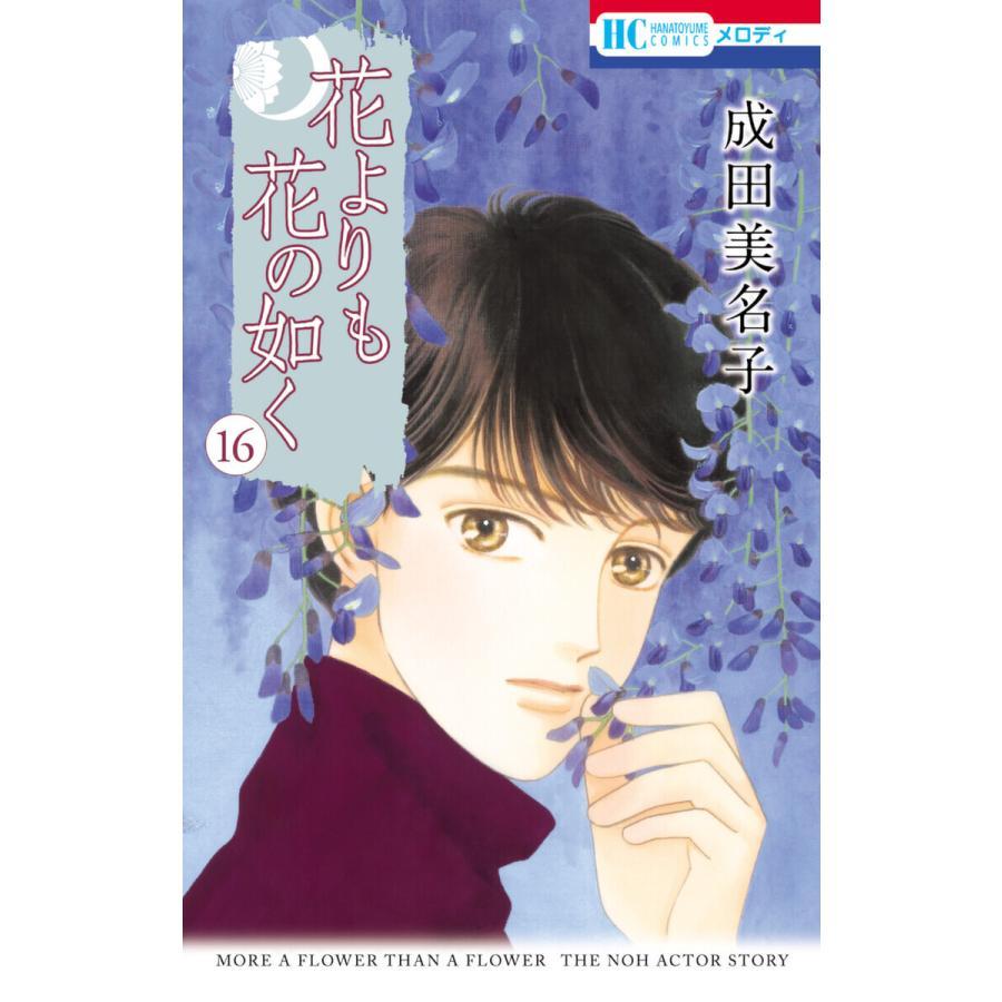 花よりも花の如く (16) 電子書籍版 / 成田美名子|ebookjapan