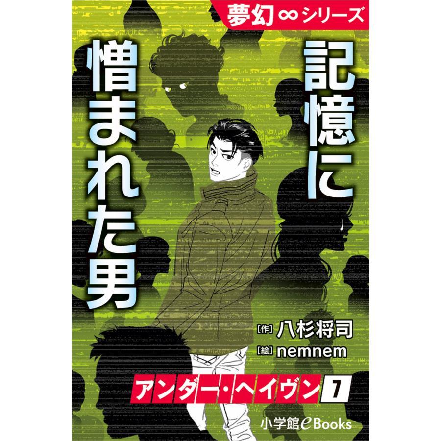夢幻∞シリーズ アンダー・ヘイヴン7 記憶に憎まれた男 電子書籍版 / 八杉将司(作)/nemnem(絵)|ebookjapan