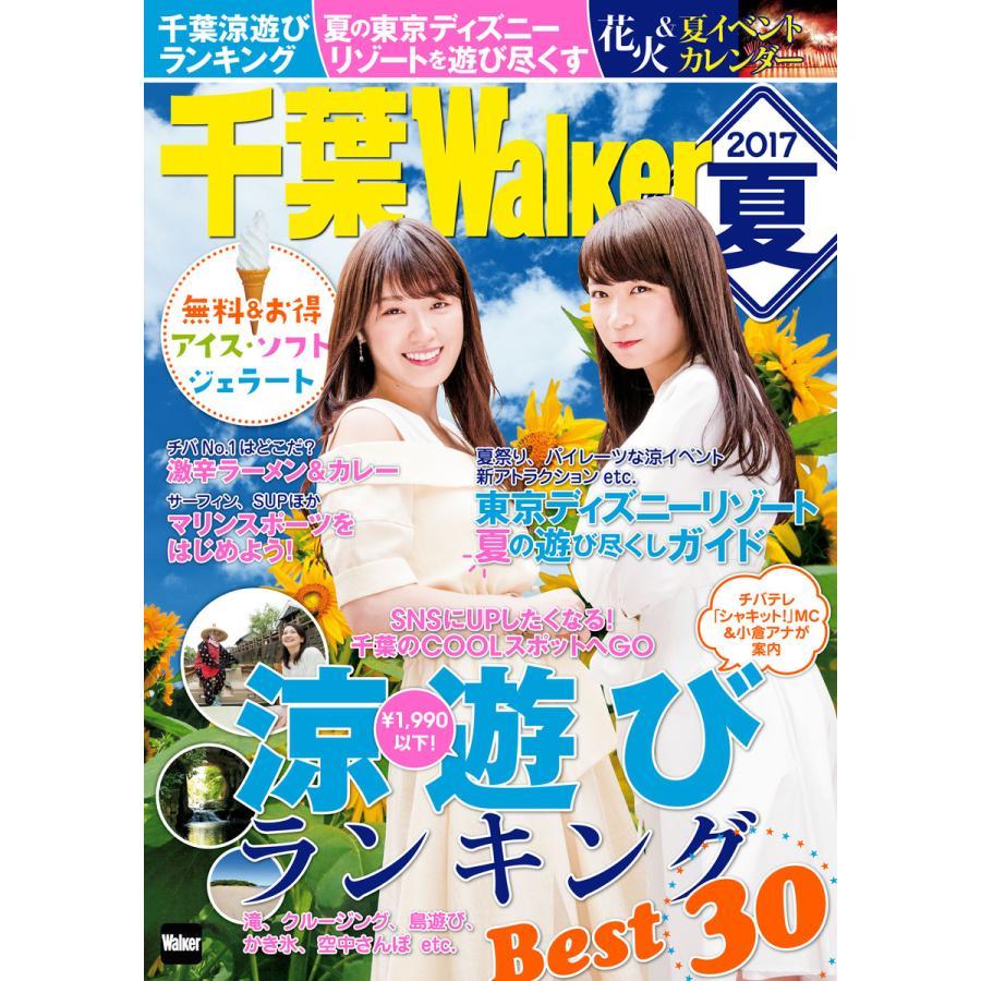 千葉Walker 2017夏 電子書籍版 / 編:千葉ウォーカー編集部|ebookjapan
