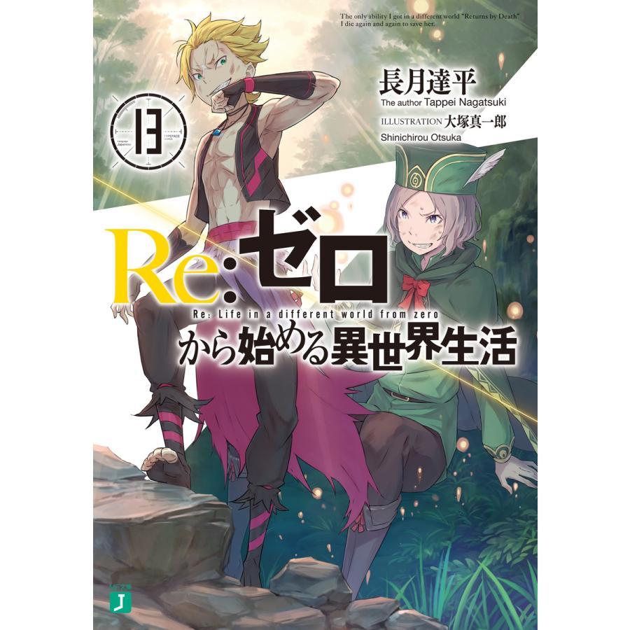 Re:ゼロから始める異世界生活 13 電子書籍版 / 著者:長月達平 イラスト:大塚真一郎|ebookjapan