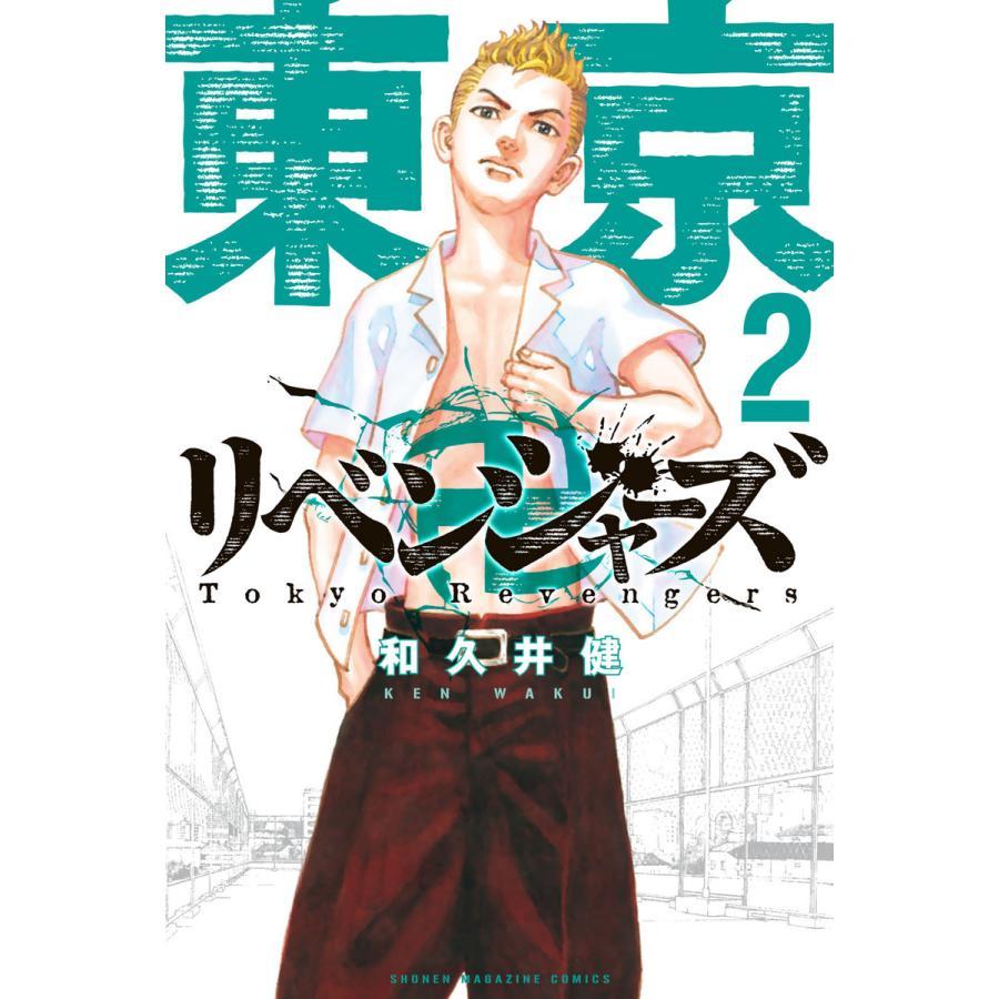 【初回50%OFFクーポン】東京卍リベンジャーズ (2) 電子書籍版 / 和久井健|ebookjapan