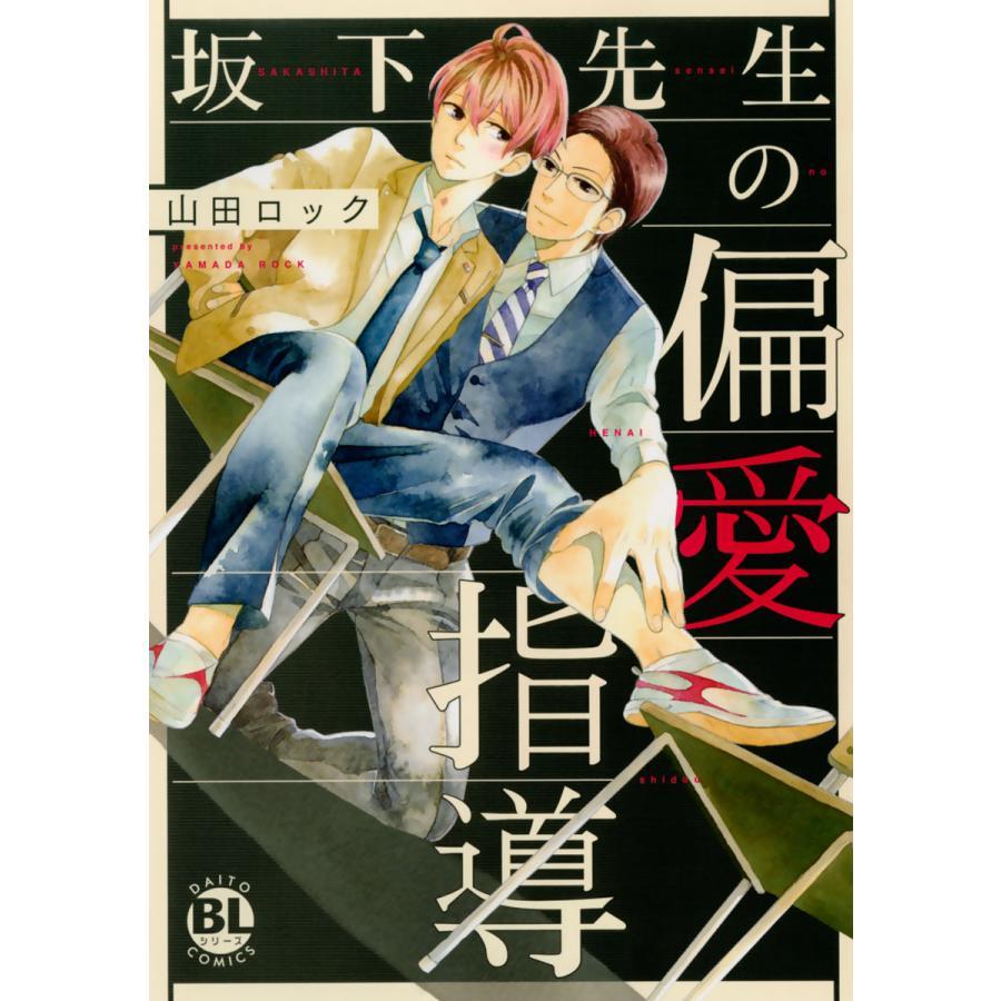 【コミックス版】坂下先生の偏愛指導 電子書籍版 / 山田ロック/ikak ebookjapan
