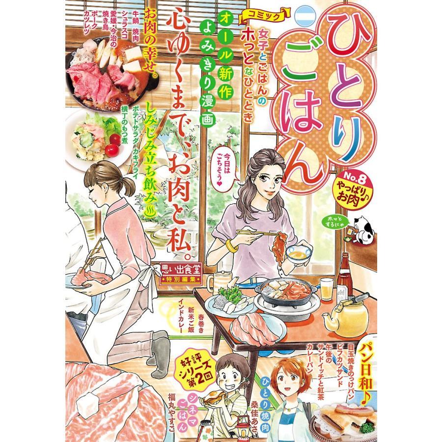 【初回50%OFFクーポン】ひとりごはん No.8 やっぱりお肉♪ 電子書籍版 ebookjapan