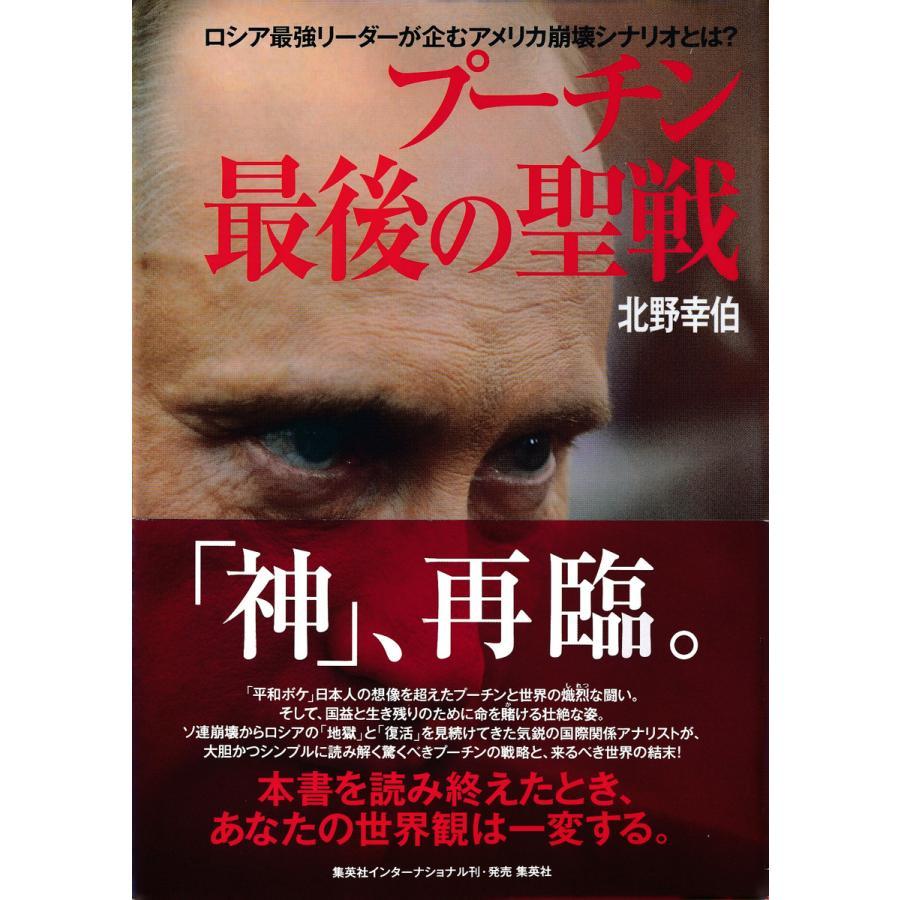 プーチン 最後の聖戦 電子書籍版 / 北野幸伯|ebookjapan
