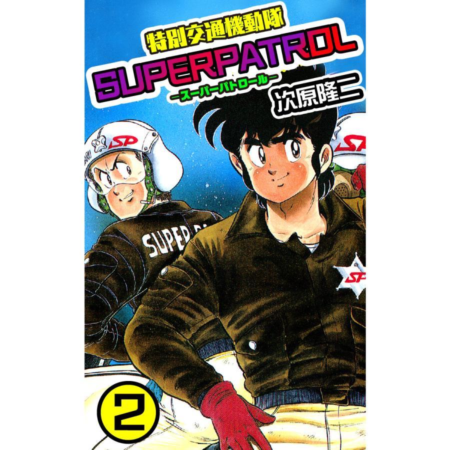 特別交通機動隊 スーパーパトロール (2) 電子書籍版 / 次原隆二|ebookjapan
