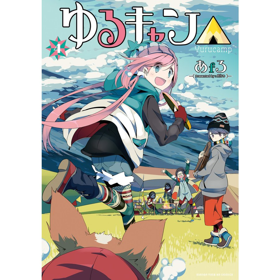 ゆるキャン△ (4) 電子書籍版 / あfろ|ebookjapan