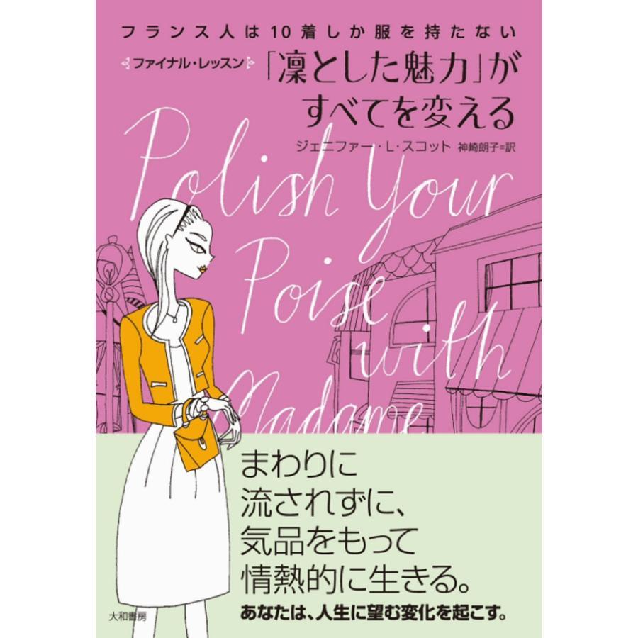 フランス人は10着しか服を持たないファイナル・レッスン 「凛とした魅力」がすべてを変える 電子書籍版 / ジェニファー・L・スコット/神崎朗子|ebookjapan