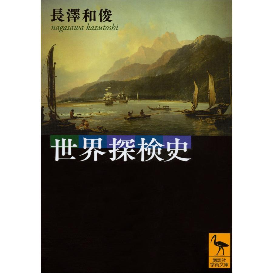 世界探検史 電子書籍版 / 長澤和俊 ebookjapan
