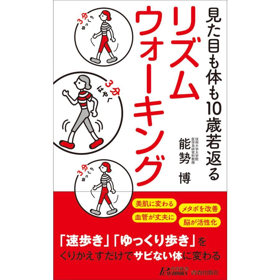 見た目も体も10歳若返る リズムウォーキング 電子書籍版 / 著:能勢博 ebookjapan