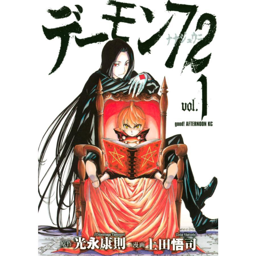 デーモン72 (1) 電子書籍版 / 原作:光永康則 漫画:上田悟司|ebookjapan