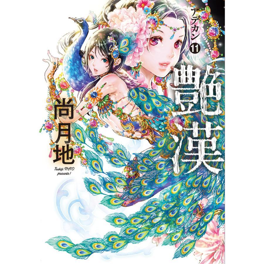 艶漢 (11) 電子書籍版 / 尚月地|ebookjapan