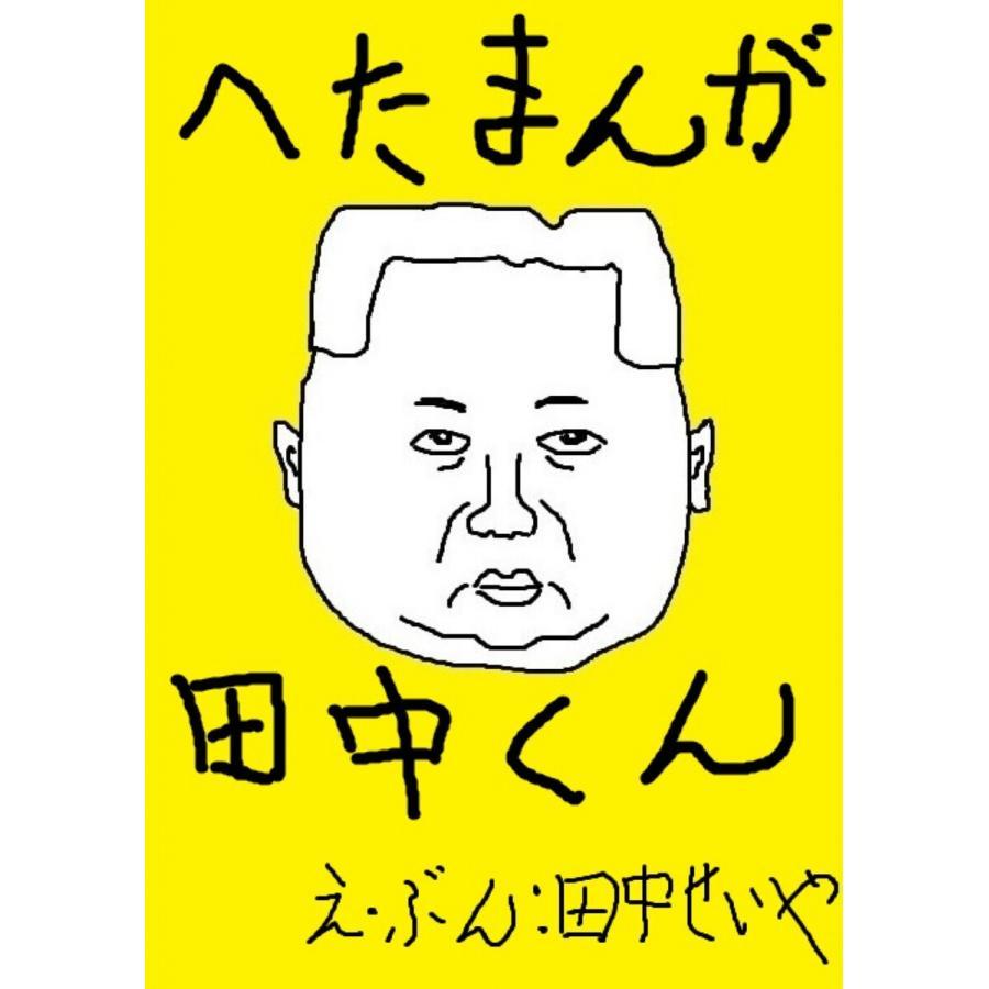 へたまんが田中くん 電子書籍版 / 著:田中せいや|ebookjapan