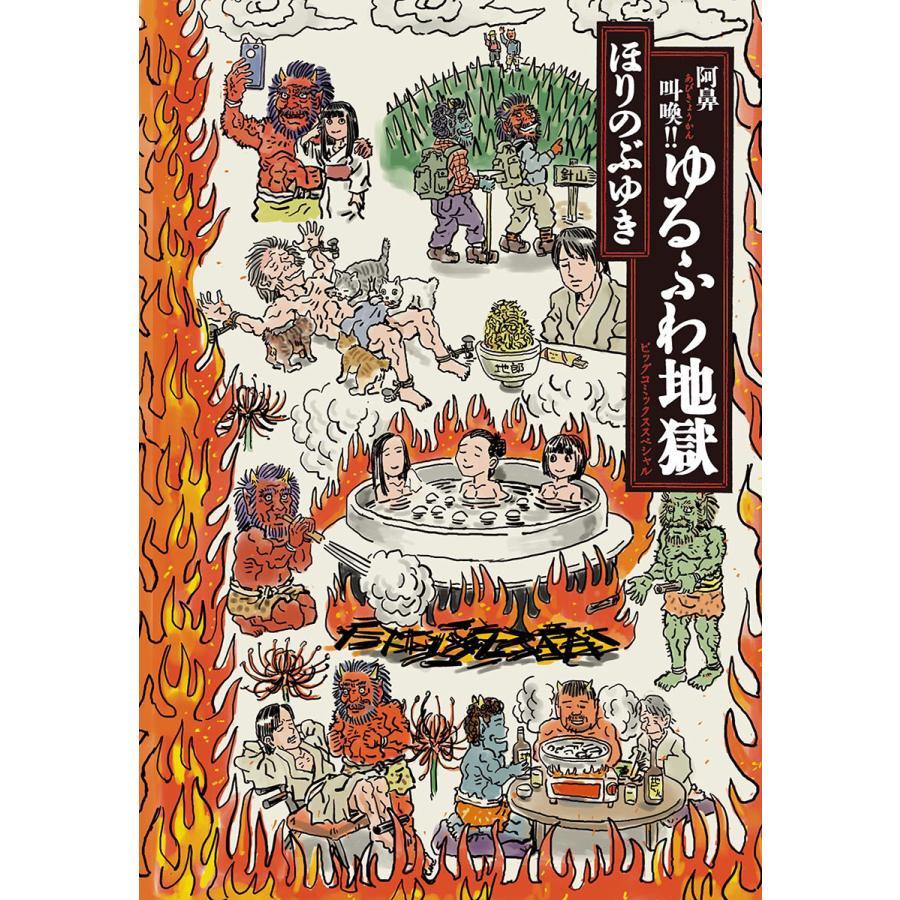 阿鼻叫喚!!ゆるふわ地獄 電子書籍版 / ほりのぶゆき ebookjapan