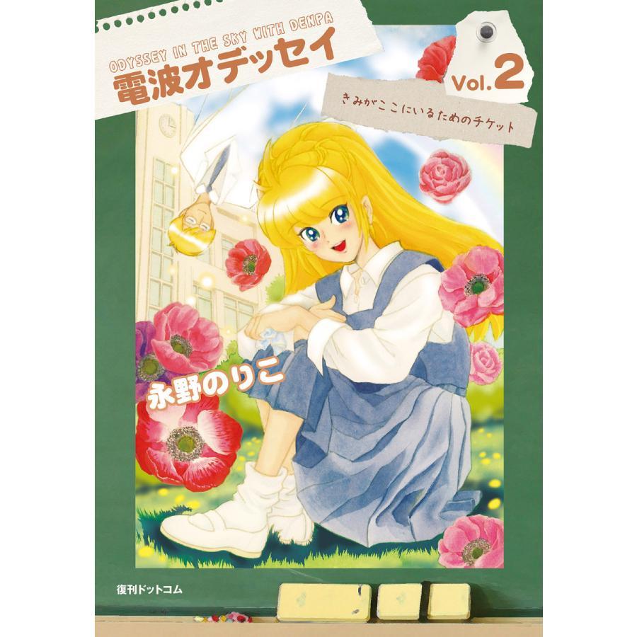 電波オデッセイ vol.2 電子書籍版 / 永野のりこ ebookjapan