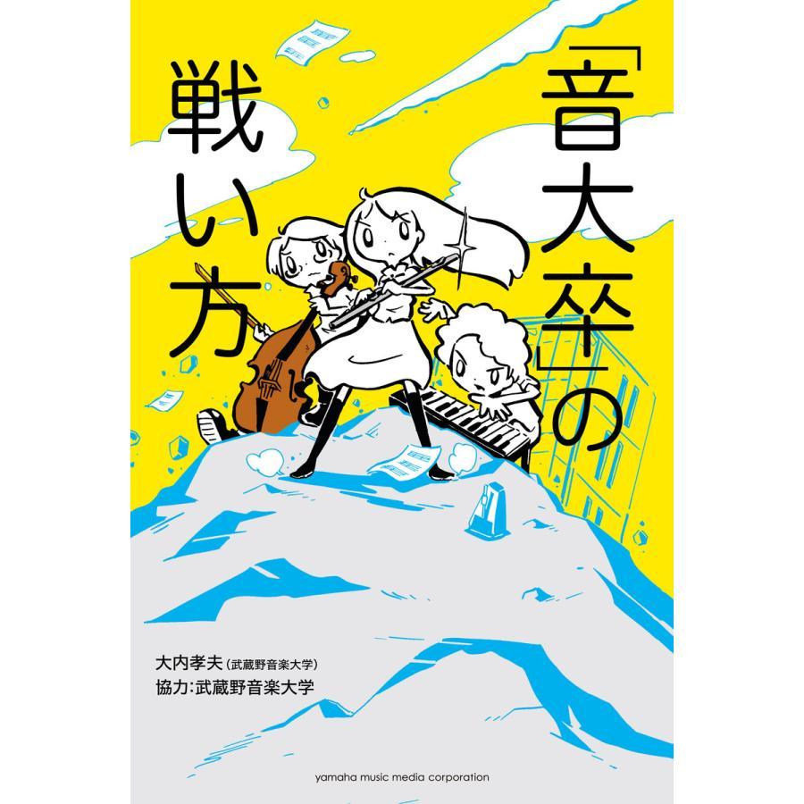【初回50%OFFクーポン】「音大卒」の戦い方 電子書籍版 / 大内 孝夫|ebookjapan