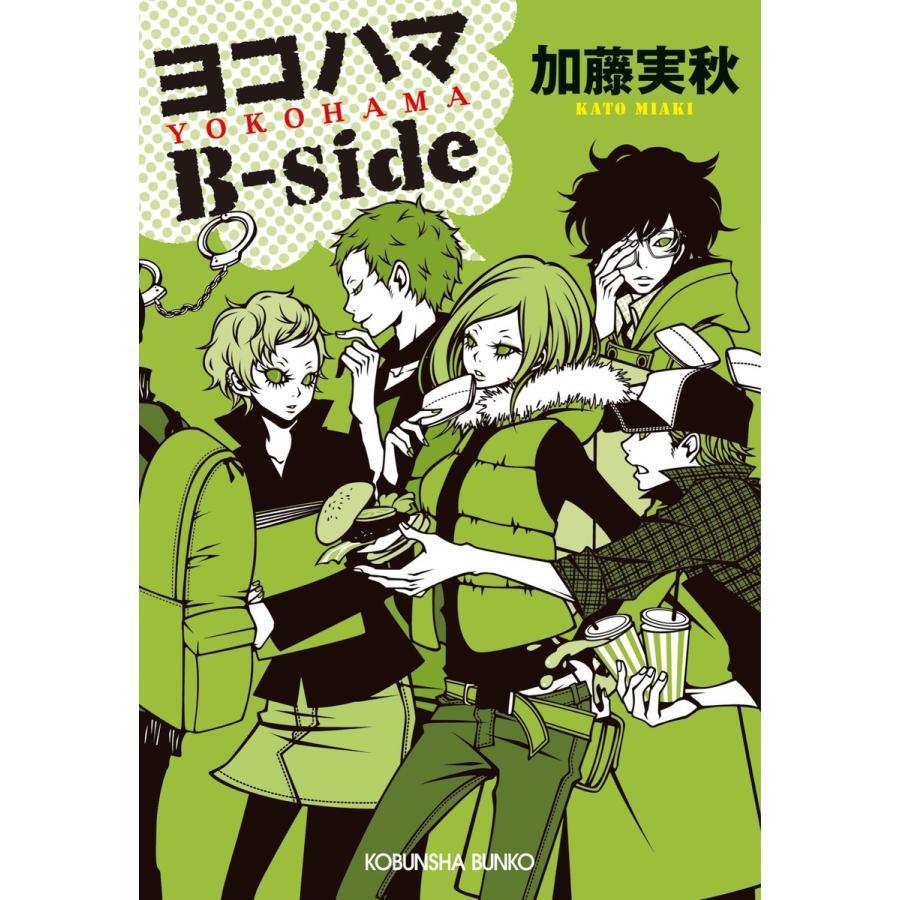ヨコハマB-side 電子書籍版 / 加藤実秋 ebookjapan