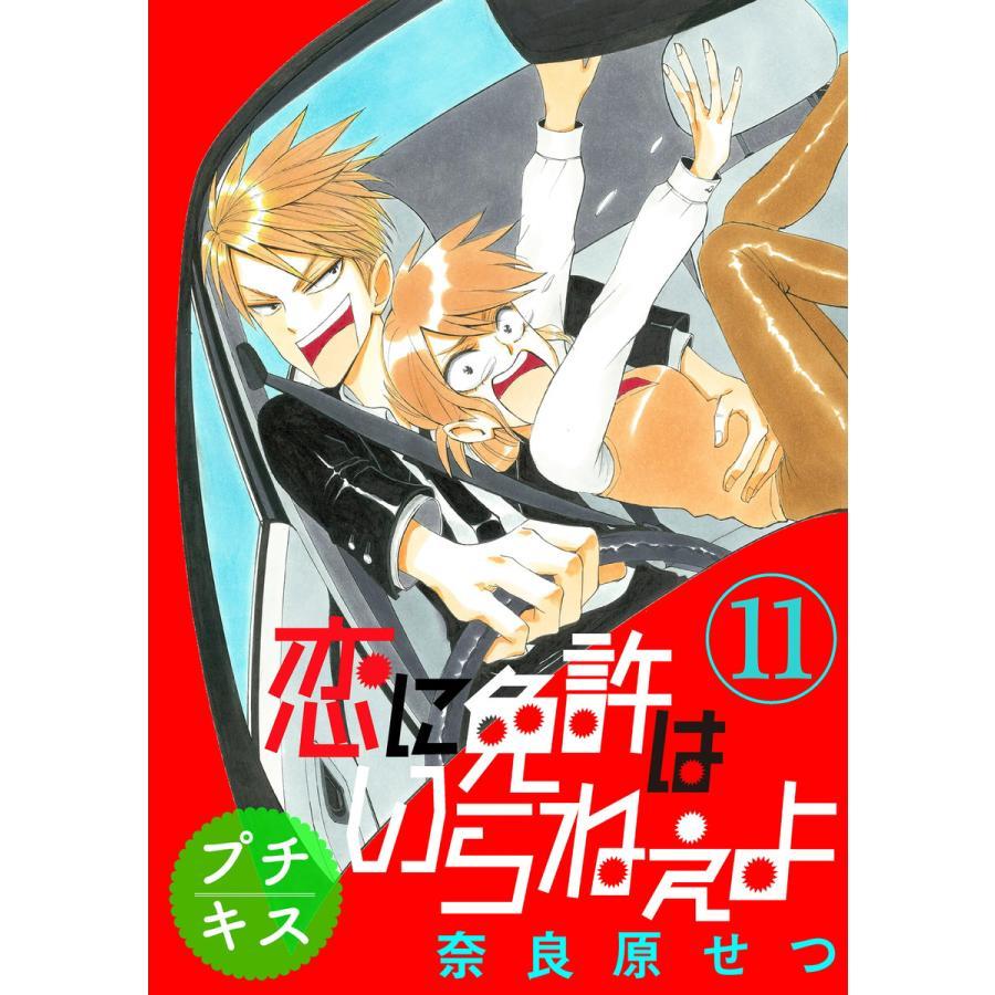 恋に免許はいらねぇよ プチキス (11) Speed.11 電子書籍版 / 奈良原せつ|ebookjapan