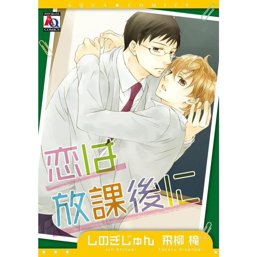 【初回50%OFFクーポン】恋は放課後に 電子書籍版 / しのぎじゅん/飛柳槞|ebookjapan