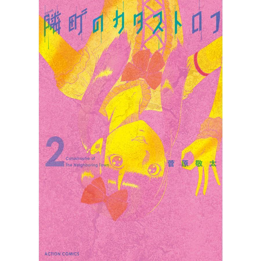 隣町のカタストロフ (2) 電子書籍版 / 菅原敬太|ebookjapan