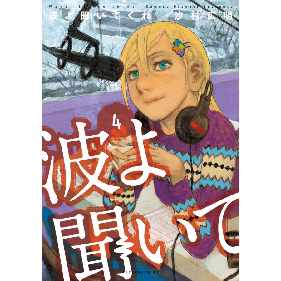 波よ聞いてくれ (4) 電子書籍版 / 沙村広明 ebookjapan