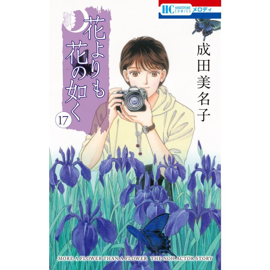 花よりも花の如く (17) 電子書籍版 / 成田美名子|ebookjapan