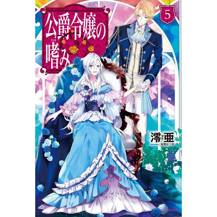 公爵令嬢の嗜み5 電子書籍版 / 著者:澪亜 イラスト:双葉はづき|ebookjapan