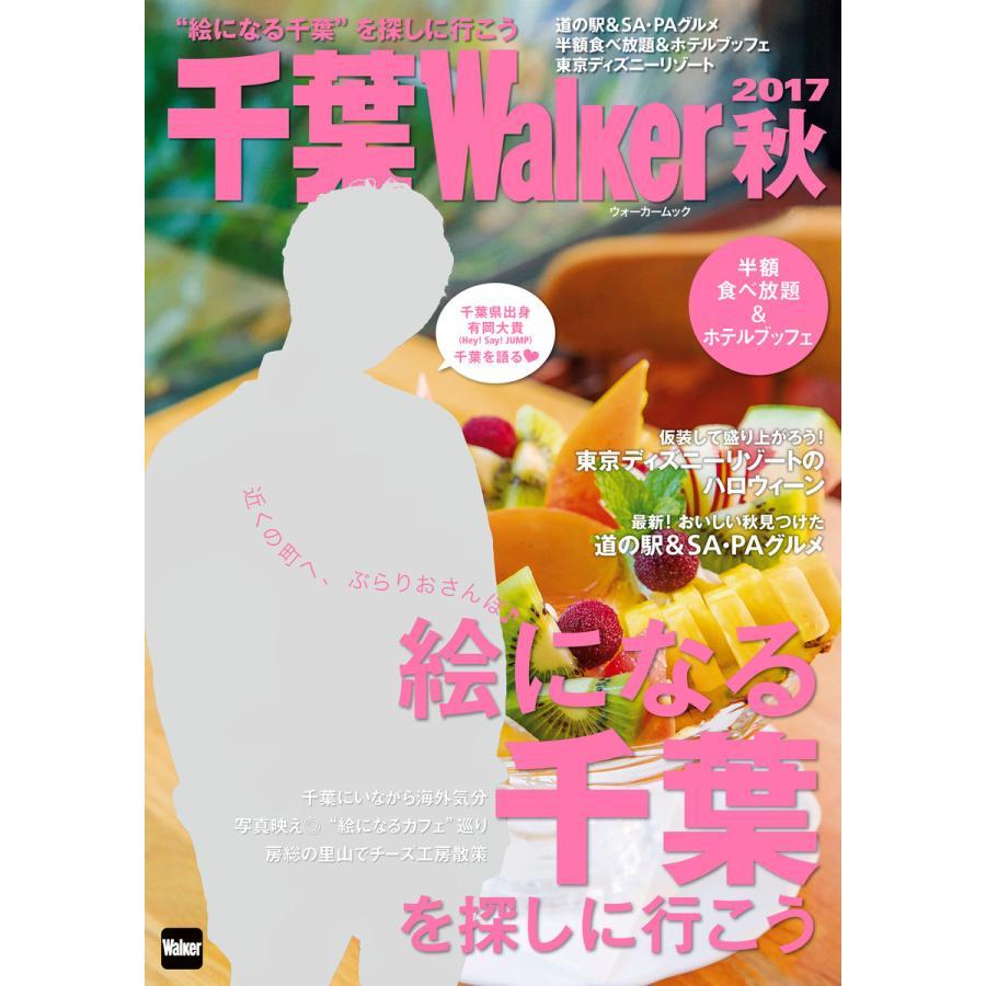 千葉Walker 2017秋 電子書籍版 / 編:千葉ウォーカー編集部|ebookjapan