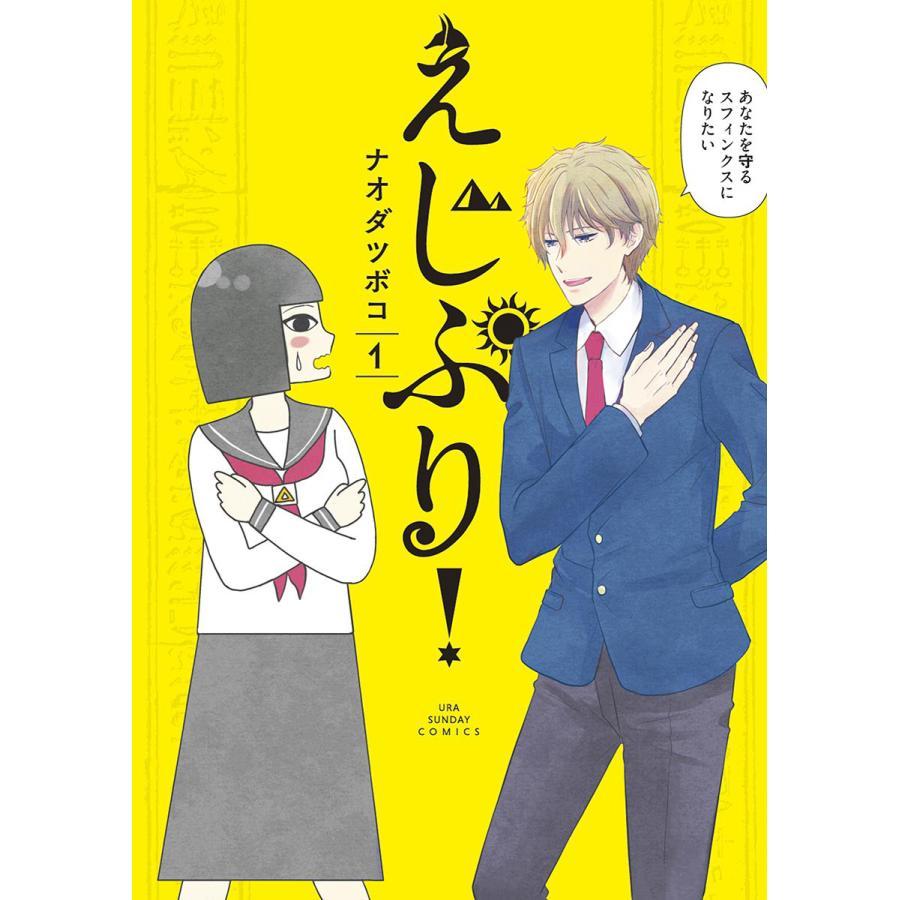 【初回50%OFFクーポン】えじぷり! (1) 電子書籍版 / ナオダ ツボコ ebookjapan