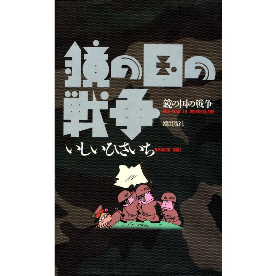 鏡の国の戦争 (1) 電子書籍版 / いしいひさいち|ebookjapan